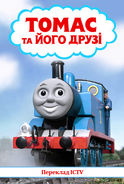 ThomasandFriendsSeason4UkranianDVD