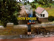 SnowEngineChinesetitlecard