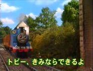 YouCanDoit,Toby!JapaneseTitleCard