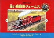 JamestheRedEngineJapanesecover2