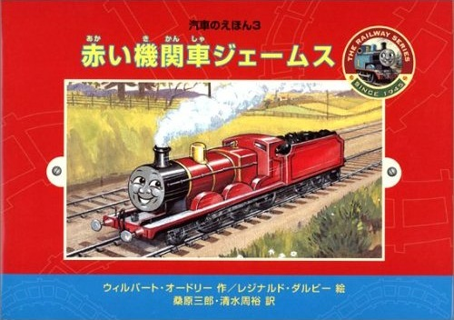 File:JamestheRedEngineJapanesecover2.jpg