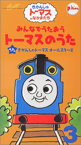 File:Let'sSingThomasSongsTogetherVol3cover.jpg