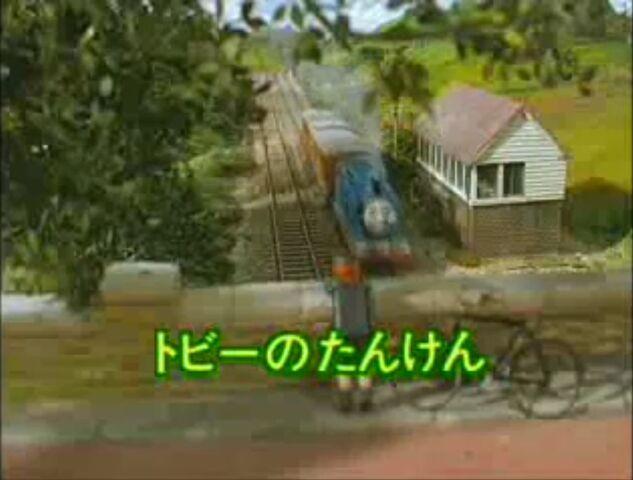 File:Toby'sDiscoveryJapanesetitlecard.jpeg