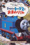 ThomasinTroubleJapaneseBuzzBook