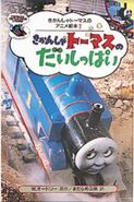 ThomasDowntheMineJapaneseBuzzBook