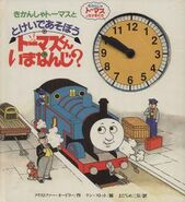 TelltheTimewithThomasJapanesecover