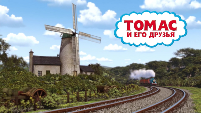 File:ThomasSeason18RussianTitles.png