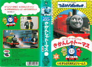 ThomastheTankEnginevol14(JapaneseVHS)originalcover