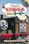 TimeforTroubleJapaneseBuzzBook