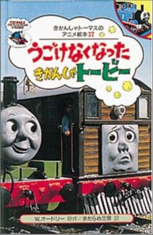 File:TimeforTroubleJapaneseBuzzBook.jpeg