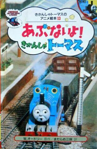 File:ThomasandtheTrucksJapaneseBuzzBook.jpg