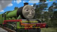 Henry'sHeroRussianTitleCard