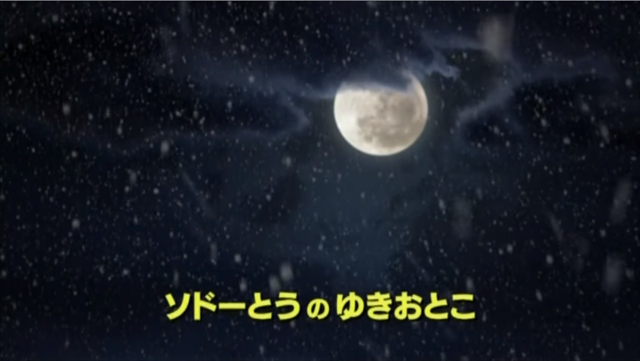 File:TheBeastofSodorJapanesetitlecard.png