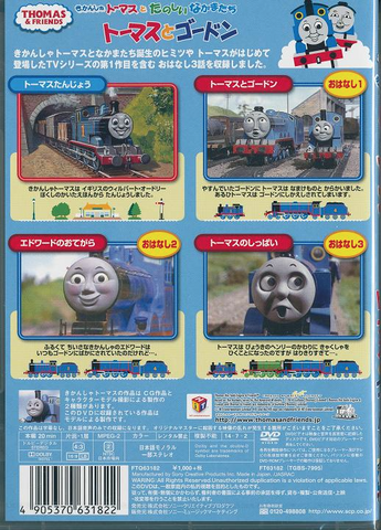 File:ThomasandGordon(JapaneseDVD)backcover.png