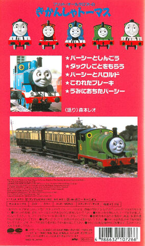 File:ThomastheTankEnginevol8(JapaneseVHS)backcover.jpg