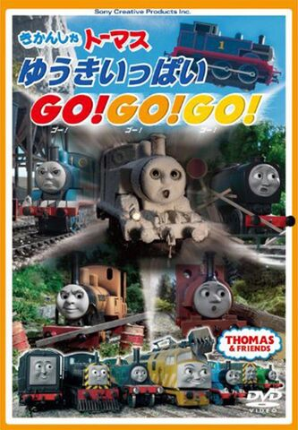 File:FullofCourage,Go!Go!Go!cover.jpg