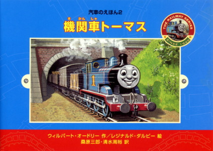 File:ThomastheTankEngineJapanesecover2.jpg