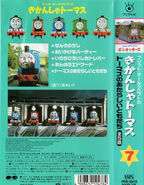 ThomastheTankEnginevol7(JapaneseVHS)backcoverandspine