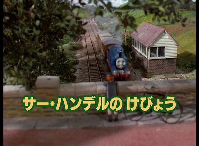 File:Trucks!Japanesetitlecard.jpeg