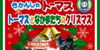 Thomas's Christmas (Japanese DVD)
