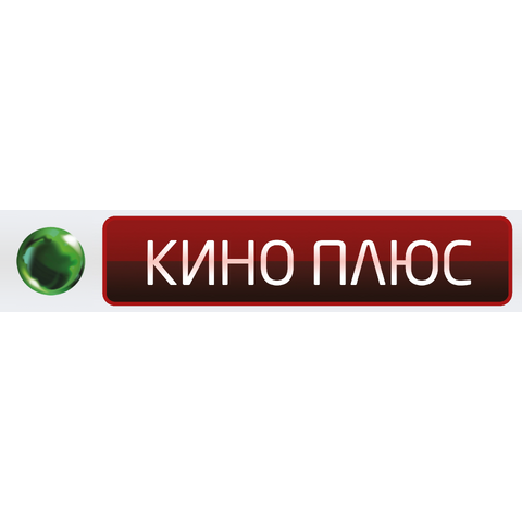Телепрограмма тв канала КИНО ПЛЮС на сайте Видео