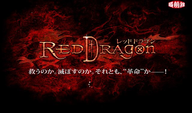 File:RedDragon.png