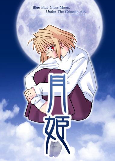 Tsukihime (Eroge) Latest?cb=20140324082521