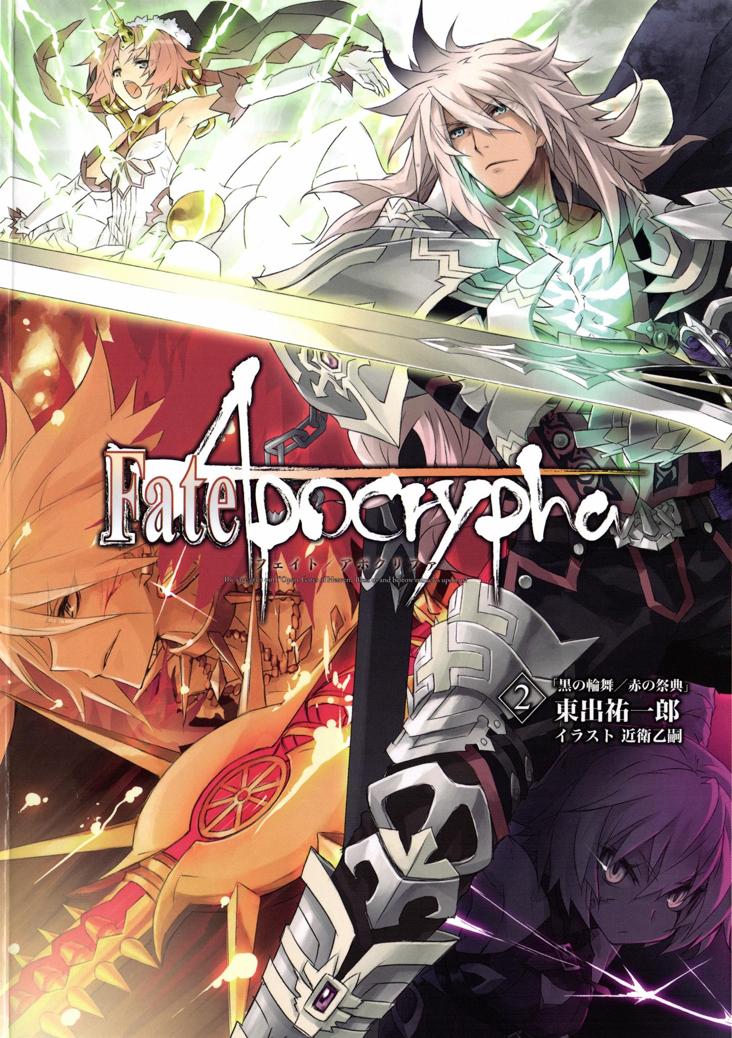 Картинки по запросу Fate/Apocrypha