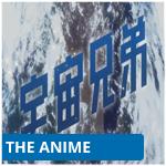 The Anime