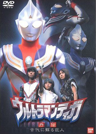 Ultraman Tiga Episode 45-48 Subtitle Indonesia