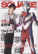 Hiroshi Nagano & Ultraman Tiga