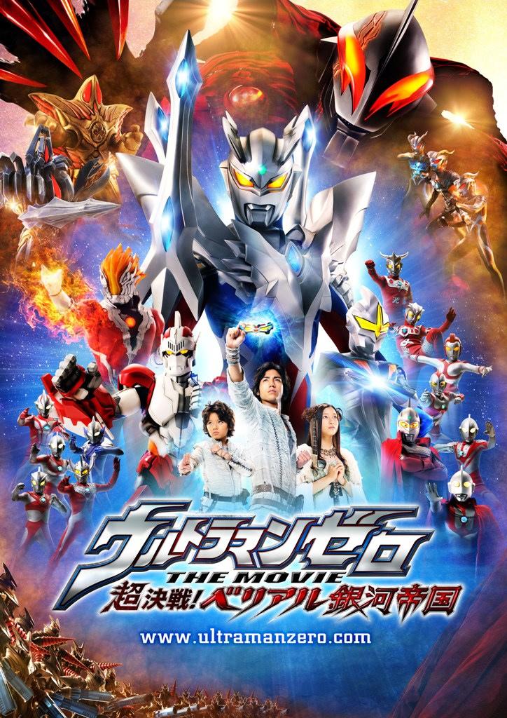 Ultraman Zero la Película: La Venganza de Belial