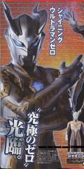 Ultraman Shining Zero Kaabi