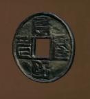 Yuan Dynasty Coin