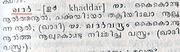 Malayalam-khadar
