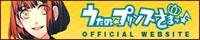 Web banner utapri homepage