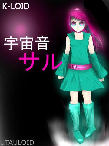 File:Uchuno saru boxart by darxemnia-d6bkxj2 (1).jpg