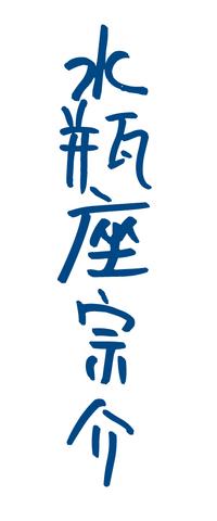 File:Sosuke-signature.png