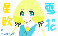 Yukihana