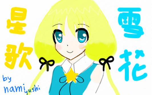 File:Yukihana.png