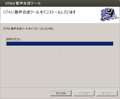 File:UTAU install4.png