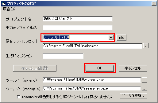 File:1-3voiceautoinstall6.png