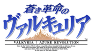 Valkyria Azure Revolution Logo
