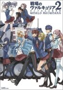 Valkyria chronicles 2 world artworks cover
