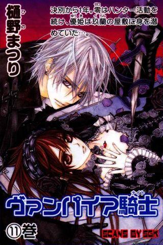 File:Vampire-knight 4.jpg