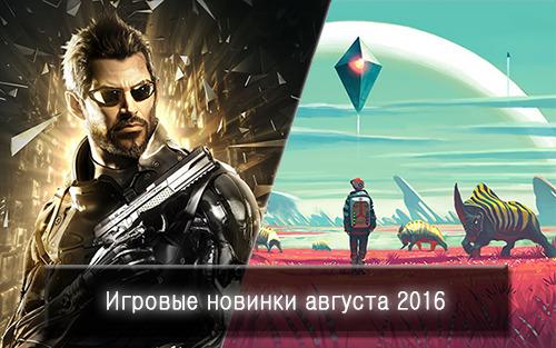 Блог август 2016 (в игрохаб).png