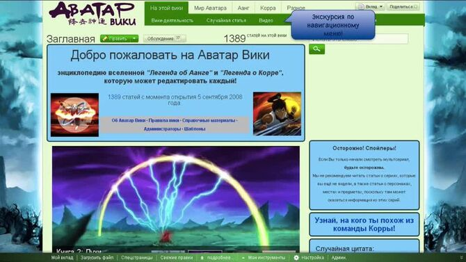 Университет Викия - Настройка навигационного меню вики