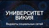 Университет Викия - Виджеты социальных сетей