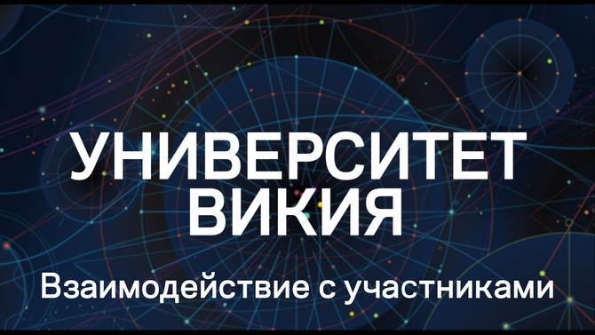 Университет Викия - Взаимодействие с участниками