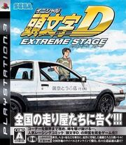 Initial D - Extreme Stage - Portada.jpg